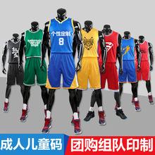 厂家批发NBA男款篮球服套装定制DIY男女篮球训练队服背心套装球衣
