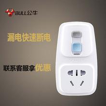 公牛無線插座GN-920L(D)漏電自動斷電保護  熱水器空調專用插座