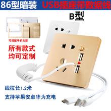 86型五孔双USB插座带数据线酒店宾馆KTV手机充电站多功能3合1面板
