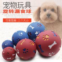 宠物玩具耐咬狗狗漏食益智球大小号多色可选奶香橡胶球现货批发