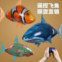 遥控飞鱼充气鲨鱼小丑鱼会飞的鱼结婚生日布置充气玩具球工厂直销