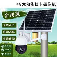 Солнечная батарея 4г Мониторинг, шаровая машина, солнечный мониторинг, сеть 4g камера на открытом воздухе камера