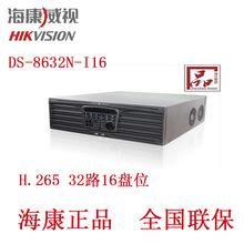 DS-8632N-I16 海康威视32路16盘位高清网络硬盘录像机NVR正品联保