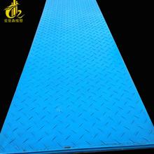 厂家批发 临时塑料防滑铺路板 聚乙烯板材耐磨pe板定制 规格齐全