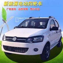 新款廠家直銷電動汽車成人油電兩用四輪代步車新能源觀光電瓶轎車