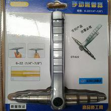 厂家直销空调维修铜铝管扩口器铜管涨管器制冷工具东力手动胀管器