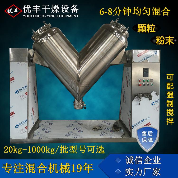 厂家定制V型混合机 粉末颗粒混料机搅拌机 食品药品塑料混合机
