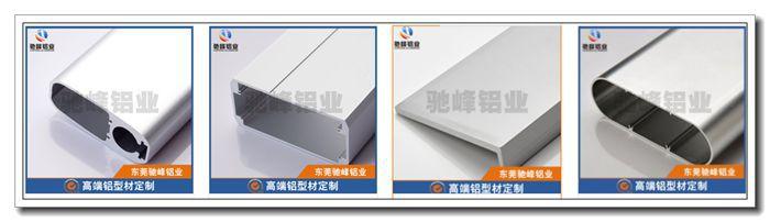 鋁型材外殼