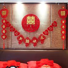婚庆用品婚房装饰婚礼布置电视墙贴新房客厅卧室拉花装饰结婚用品