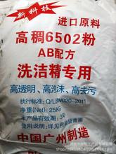 供應高稠6502粉 洗潔精增稠劑 洗衣液專用增稠粉