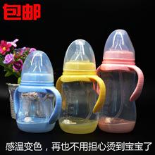 【包邮】宽口塑料婴儿奶瓶感温变色爆款奶瓶母婴用品源头厂家OEM