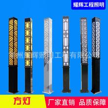 生产定制 LED方灯户外园林广场美化立柱防水景观灯小区草坪照明灯