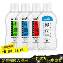 大量批發獨愛極潤潤滑油 220ml大瓶裝水溶性人體潤滑劑 一件代發
