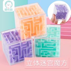 Hong Kong bear children 3D three-dimensional labyrinth Rubik's cube student educational toy 4 ≤ 6 years old parent-child game walking bead labyrinth ball