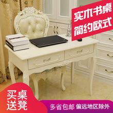 欧式家用台式电脑桌?#30340;?#20070;桌象牙?#21672;?#29616;代简约韩式学习桌子办公桌