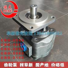 阜新液压齿轮泵CBG2040液压泵CBG2050 CBG2063 CBG2080 CBG2100