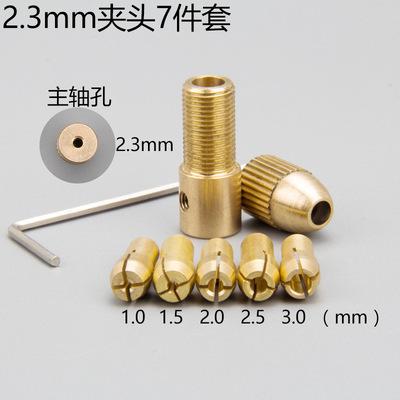 12V24V小电机轴套转换7件套万能夹头三爪夹0.3-3.5mm转换夹头