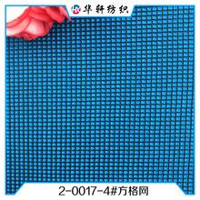 厂家供应 150D涤纶方格网 布?#26149;?#32593;眼布 透气软网 纱窗网2-0017-4