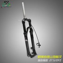 跨境货源黑内管油压线控避震前叉27.5寸29寸铝镁合金自行车前叉
