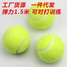【厂家】定制批发正品耐打实用训练网球 耐用高弹力户外专业训练