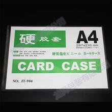 【厂家直供】 硬胶套a4 保护套 文件保护套 文件袋 硬胶套 展示套
