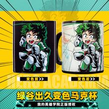 正版我的英雄学院变色马克杯绿谷出久动漫陶瓷磨砂杯二次元水杯子