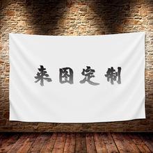 数码印花挂毯定制用链接柯桥加工厂