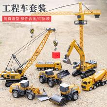 仿真滑行合金玩具车模型儿童工程车套装 吊塔挖掘机批发