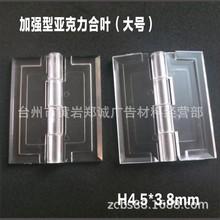加强型透明亚克力合页/有机玻璃盒子塑料铰链批发H4.5cm 大号