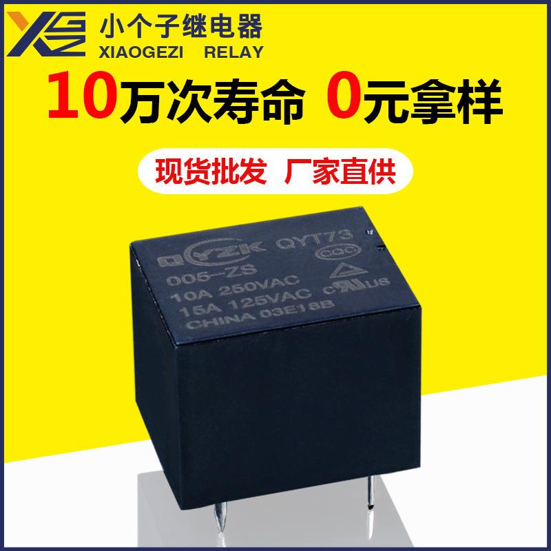 T73继电器系列