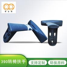 办公椅扶手塑料件椅子塑料扶手家具塑料配件厂家直销可定制