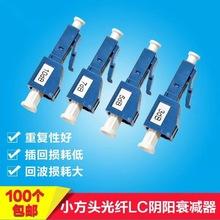 小方头LC阴阳式衰减器10db 0db--30db可定制LC光纤衰减器光衰减