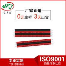 UL2468红黑排线 24号平衡线双并线红黑排线扁平线 广告灯箱排线