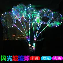 波波球LED发光发亮气球 闪灯气球 带灯发光透明波波球 网红气球