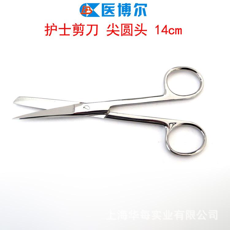 护士剪  尖圆头 14cm 护理剪敷料剪 尖圆头  出口 热销量大从优