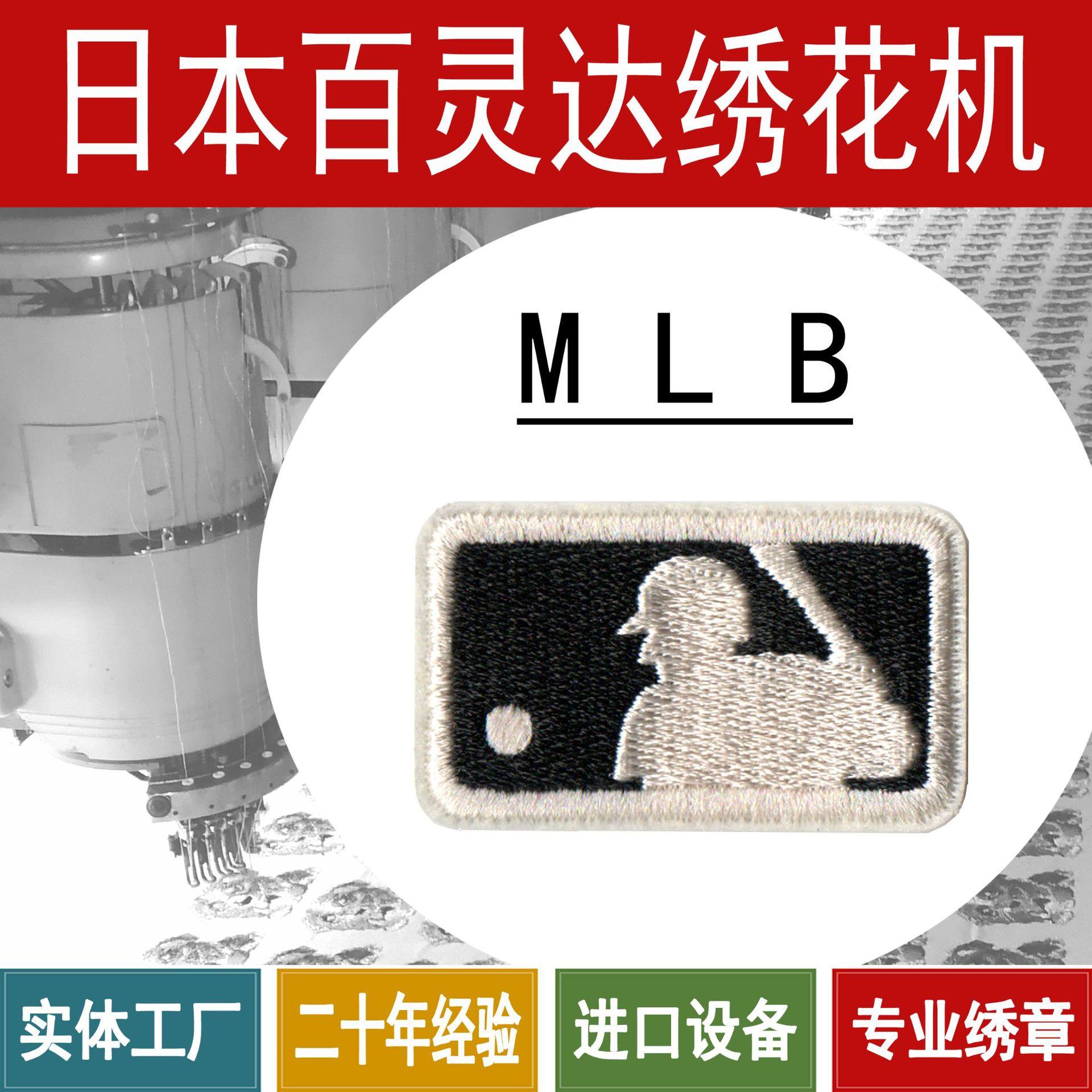 进口机绣潮牌MLB绣花章布贴布标衣服补丁绣花标刺绣商标徽章胸章