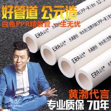 公元PPR管材 管件ppr自来水管PPR冷水管热熔管件PPR管PPR水管