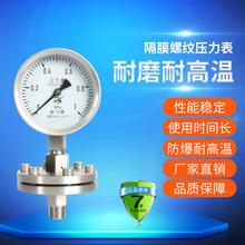 隔膜螺纹压力表 厂家直销压力仪表 品质保障 量大从优 现货