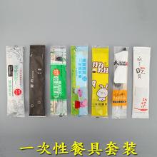 一次性筷子四件套外卖餐具套装包四合一竹筷勺子纸巾牙签牛皮纸