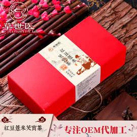 紅豆薏米芡實祛濕茶 三角包袋泡茶OEM代加工保健養生组合花茶貼牌