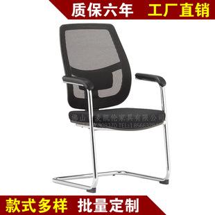 电镀弓形椅子 办公职员会议椅 商业家具 佛山网布电脑椅 塑胶扶手