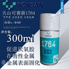 可赛新1764 促进剂 厌氧胶专用促进剂 金属表面处理剂 300ML