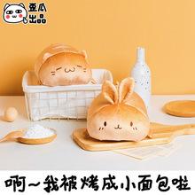 歪瓜出品小动物公仔兔猫咪可爱学生少女动漫周边日系床上毛绒玩具