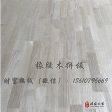 批发泰国橡胶木拼板实木烘干指接板插接板齿接板集成材
