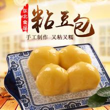 地尖粘豆包东北农家粘豆包纯手工粘豆包年糕方便速食糕点360g*1包