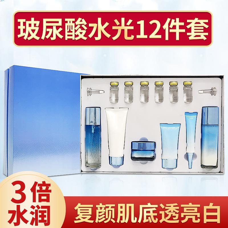 化妆品厂家玻尿酸水光美白抗皱修复减龄12件套家居面部护肤品套盒