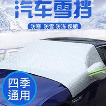 一件代发 跨境产品 汽车雪挡半车罩棉绒两用防冻罩铝膜雪挡车衣罩