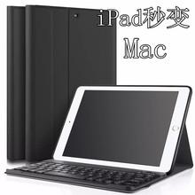 ipad air2蓝牙键盘皮套 ipad pro 平板蓝牙键盘2017 ipad蓝牙键盘