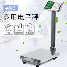 高精度电子称商用台秤家用小型100kg磅秤台称150菜市场磅称重定制