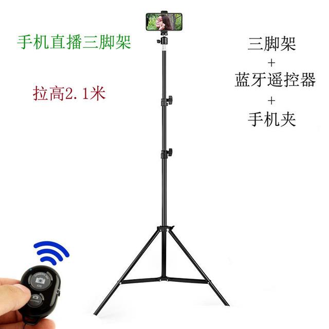 手机直播支架拍照三脚架蓝牙遥控多功能录视频拍摄自拍三角架